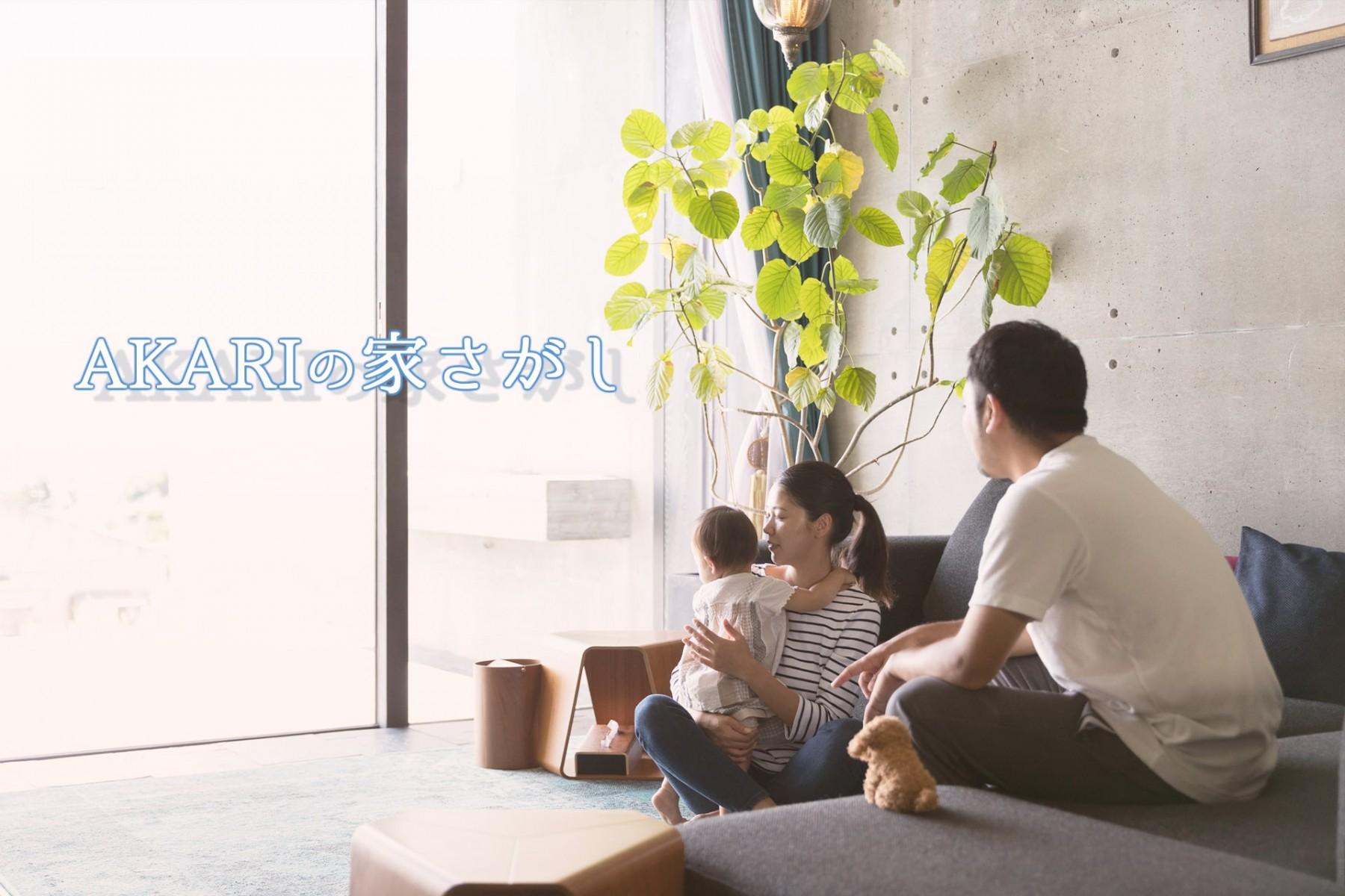 ㈱AKARI(アカリ)/未来に灯す家さがし/横浜・川崎・東京